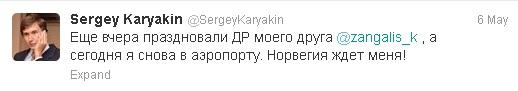 http://www.pogonina.com/images//karjakinnorwaychess.jpg